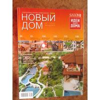 """Журнал """"Новый дом"""". Россия. 05/2008 г."""