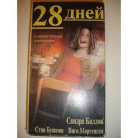 """Видеокассета фильм """"28 дней"""""""