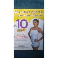 Анна Миляева Идеальная фигура и красивая осанка за 10 дней