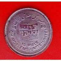 37-04 Иран, 10 риалов 1989 г. (Мусульманское единение) Единственное предложение монеты данного типа на АУ