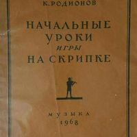 Начальные уроки игры на скрипке.К.Родионов.