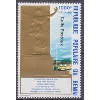 1990 Бенин Pa32 Надпечатка- # 220 редкий 30,00евро