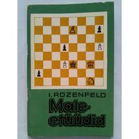 Шахматные этюды. Исай Розенфельд. На эстонском языке.