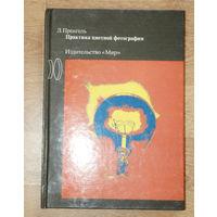 """Книга учебник """"Практика цветной фотографии"""" Л. Пренгель"""