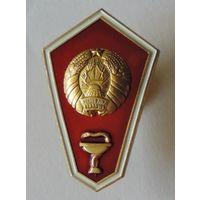 Знак за окончание медицинского колледжа. Беларусь.