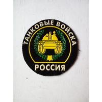 Шеврон танковые войска