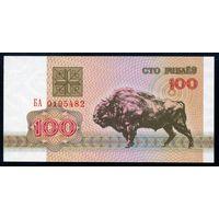 Беларусь. 100 рублей образца 1992 года. Серия БА. UNC