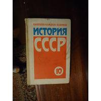 История СССР 10 класс