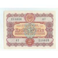 СССР, облигация 10 рублей 1956 год