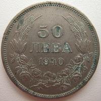 Болгария 50 лева 1940 г. (g)