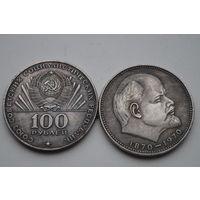 100 рублей 1970. Красивая копия