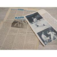 Статьи о каратэ из прессы СССР 1980-х
