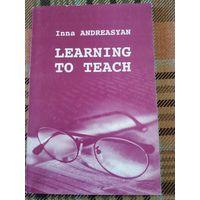 Учись учить. Learning to teach.