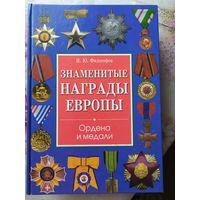Знаменитые награды Европы книга