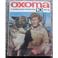Охота и охотничье хозяйство. номер 10 1976