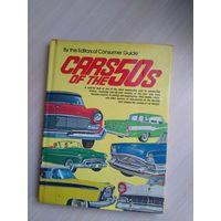 Книга, журнал, автомобили 50х годов, ретро, классические автомобили, Америка год публикации 1978, твердый переплет