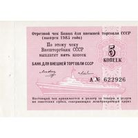 СССР, чек 5 копеек, 1985 г. с корешком. UNC