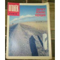 Огонек,1990г.,2 номера.
