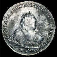 1 рубль 1753 года СПБ-IМ