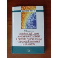 Герасимова Р.Г. Сравнительный анализ экономического развития и рыночных реформ в странах с переходной экономикой в 1990-2009 годы