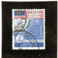 Малайзия. Федерация Малайя. Ми-10. Права человека.1958.