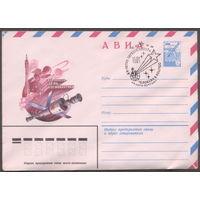 ХМК + СГ. СССР 1981. День космонавтики. СГ ХХ-летие первого полета человека в космос. Калуга