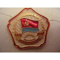 Дни Украинской ССР,ВДНХ СССР   1917-1977