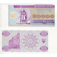 Украина 20000 купонов(карбованцев) образца 1996 года UNC p95d