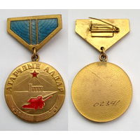 Монголия. Медаль Слава целинника . Заколка. Отл.