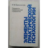 Р. М. Грановская. Элементы практической психологии