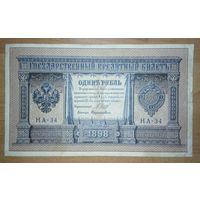 1 рубль 1898 года, Шипов-Дудалькевич