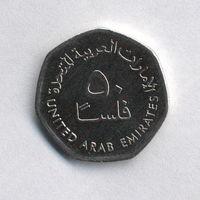 Объединённые Арабские Эмираты, 50 филсов 2013 г.