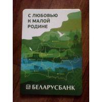 Карманный календарик.Беларусбанк 2019 год
