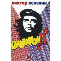 "Виктор Пелевин. Generation ""П"""