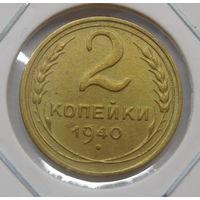 2 копейки 1940 г  (1)