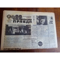 """Газета """"Комсомольская правда"""" за 11 февраля 1970"""