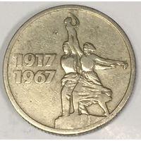 15 копеек 1967. Юбилейная. СССР