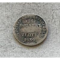 Польское царство 15 копеек/1 злотый 1839
