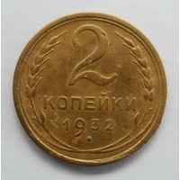 СССР 2 копейки 1932