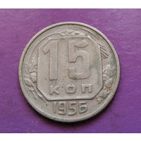 15 копеек 1956 года СССР #17