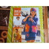 Вязание для детей САБРИНА 2004 год
