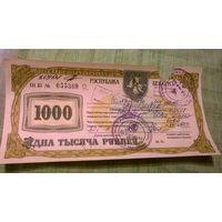 Чеки Жилье номиналом 1000 рублей UNC