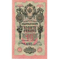 Россия, 10 рублей обр. 1909 г. (Советы), Шипов - Афанасьев, aUNC