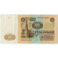 СССР, 100 рублей 1961 год.