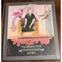 Таджыкскiя народныя казкi. (Таджикские народные сказки на бел. языке). Худ. Лобан.  1987 год