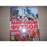 """Журнал """"Мировой футбол"""" июль 2005 г."""