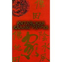 Китайская каллиграфия. Харевский