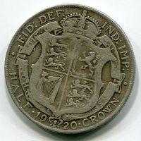 ВЕЛИКОБРИТАНИЯ - 1/2 КРОНЫ 1920