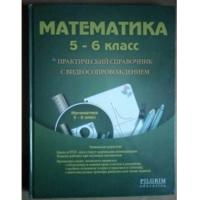 Математика 5-6 класс, с DVD диском.