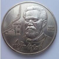 Чехов А.П. - великий писатель. 1 рубль 1990 года. Юбилейная монета СССР